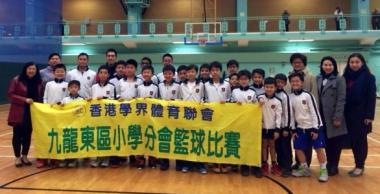 Kowloon East Area Inter-Primary Schools Basketball Competition